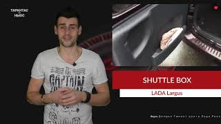 Lada Largus обзавелася подвійним багажником