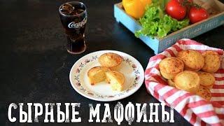 Сырные маффины [Рецепты Bon Appetit]