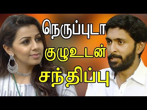 cinema news:Tamil Movies Neruppuda - Vikram Prabhu, actress Nikki Galrani Interview - kollywood news