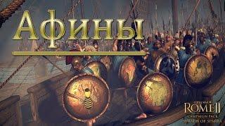 Total War:Rome 2 Ярость Спарты. Афины - Да Будет Война! #1