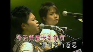 at17 盧凱彤、林二汶《如果你愛我》9/2003 黃耀明x楊千嬅拉闊音樂會