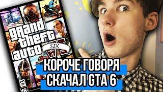 КОРОЧЕ ГОВОРЯ, СКАЧАЛ GTA 6