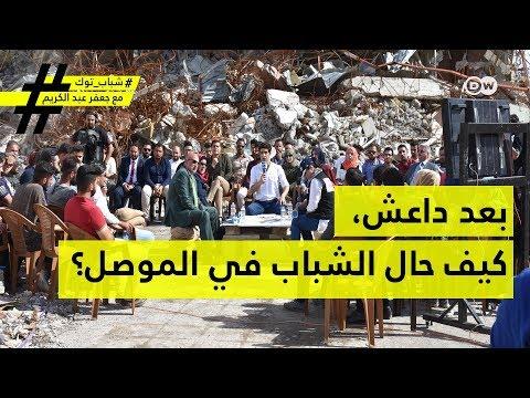 بعد داعش، كيف حال الشباب في الموصل؟ | شباب توك