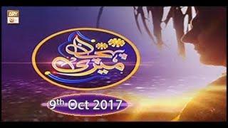 Meri Pehchan - Topic - Gunah Aur Saza - ARY Qtv