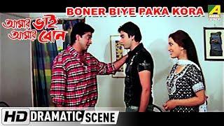 Boner Biye Paka Kora   Dramatic Scene   Shakib Khan Movie