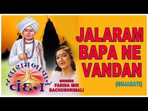 JALARAM BAPA NE VANDAN GUJARATI JALARAM BHAJANS BY FARIDA MIR, BACHUSHRIMALI I AUDIO JUKE BOX
