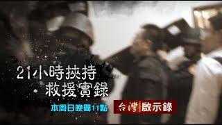 【台灣啟示錄 全集】20190428 驚悚對峙21小時/毒品通緝犯挾持男大生