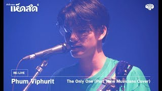 Phum Viphurit - The Only One (Part Time Musicians Cover)  [Hedsod 6 Concert]