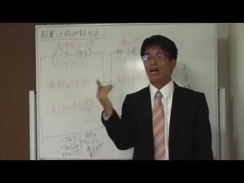 起業して成功する方法1 白坂慎太郎