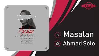 Ahmad Solo - Masalan | OFFICIAL TRACK ( احمد سلو - مثلا )