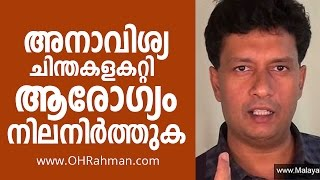 Maintain fitness and health keeping undesirable thoughts at bay | Malayalam Health Tips