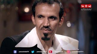 رومانسية العرسان الجدد  ....  محمد قحطان كما لم تراه من قبل   | غربة البن