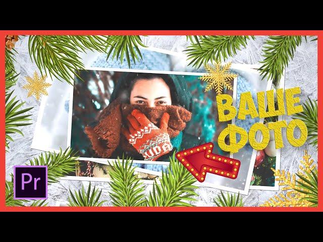 НОВОГОДНЕЕ СЛАЙД-ШОУ в PREMIERE PRO c нуля!   Christmas Slideshow