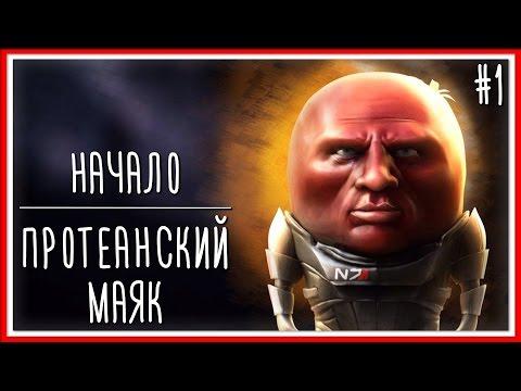 ПРОХОЖДЕНИЕ Mass Effect: Серия #1 — ПРОТЕАНСКИЙ МАЯК