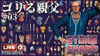 またゴリる親父 Stoneshard #03 ライブ ゲーム実況プレイ 日本語 PC Steam ストーンシャード [Molotov Cocktail Gaming]