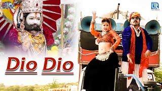 DIO DIO - Neelu Rangili का सुपरहिट रामदेवजी DJ सांग | डीओ डीओ | Dev Music | New Rajasthani Song