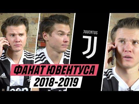 ФАНАТ ЮВЕНТУСА В СЕЗОНЕ 2018/2019