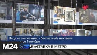 """""""Москва и мир"""": выставка в метро и ЧС в Эквадоре - Москва 24"""