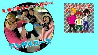 アシガルユース - A.O.SO.LA ~キセキ~