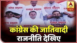 Kaun Jitega 2019: Congress' Caste Based Politics Soaring High In Bihar | ABP News