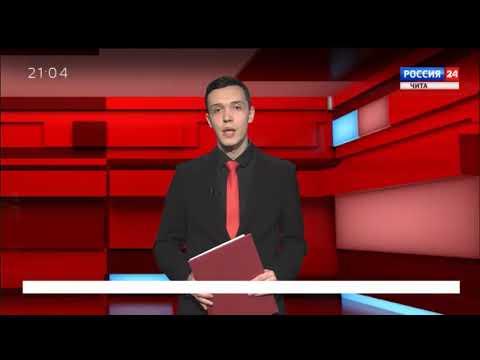 Вести-Чита Дежурная часть 17 мая 2019