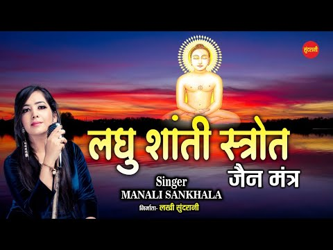 Laghu Shanti Strot - लघु शांति स्त्रोत || Jain Mantra || Manali Sankhala || Lyric HD Video