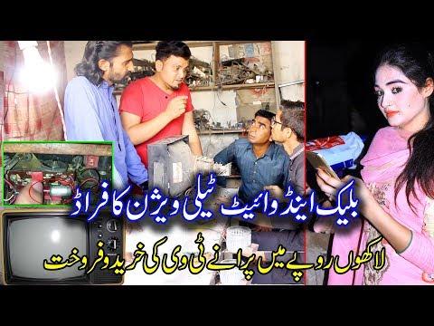 Black & White Old TV Ka Farad