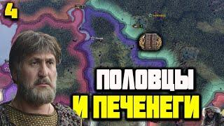 Русь Новгород в Hearts of Iron 4 Old Europe 1300 Половцы и Печенеги