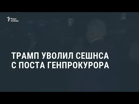Генеральный прокурор США Джефф Сешнз подал в отставку  / Новости