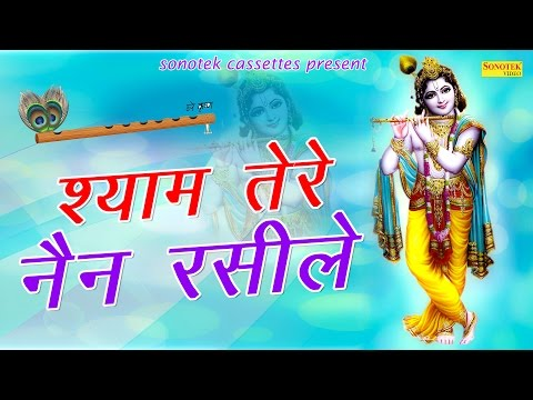 राधा कृष्ण के हिट भजन :- श्याम तेरे नैन रसीले || Rakesh Kala, Anjali Jain || Popular Krishna Bhajan thumbnail