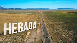 Америка. Большое путешествие – серия 25 – Невада