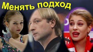 ПОЧЕМУ НЕОБХОДИМО Менять Подход Трусовой к четверным Плющенко о снятии Косторной