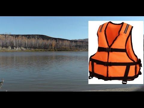 Как выбрать спасательный жилет для рыбалки