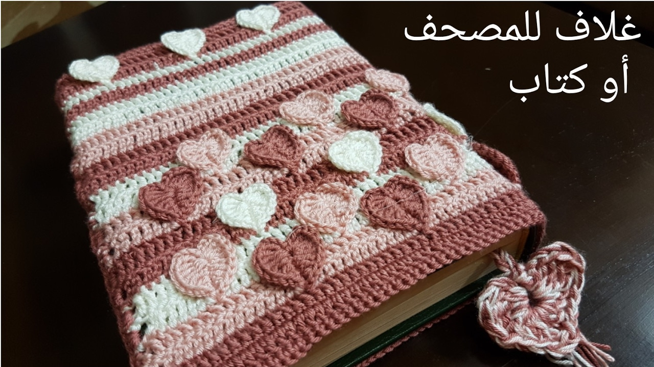 Book Cover Crochet Uk : غلاف لكتاب مع فاصل جميل غطاء للمصحف الشريف