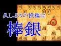 将棋ウォーズ 10秒将棋実況(828)棒銀VS雁木