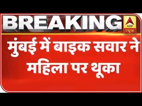 Mumbai: Biker Spits At A Woman, FIR Registered | ABP News