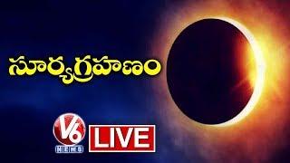 స-ర-య-గ-రహణ-solar-eclipse-live-v6-telugu-news
