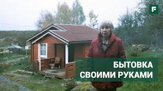 Уютный мини-дом за разумные деньги. В ожидании большой мечты