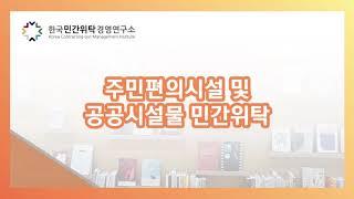 [한국 민간위탁 경영연구소] 주민편의시설 및 공공시설물…