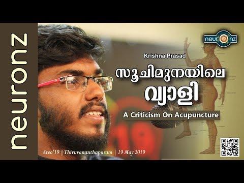 സൂചിമുനയിലെ വ്യാളി | A Criticism On Acupuncture - Krishna Prasad