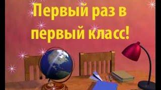 Скоро в школу. Первый раз в 1 класс. День знаний. Back to School. Day of Knowledge.