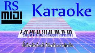 รูปหล่อถมไป : ปอนด์ รุ่งรัตน์ [ Karaoke คาราโอเกะ ]
