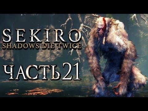 SEKIRO: Shadows Die Twice ● Прохождение #21 ● СТРАШНАЯ ОБЕЗЬЯНА-СТРАЖ
