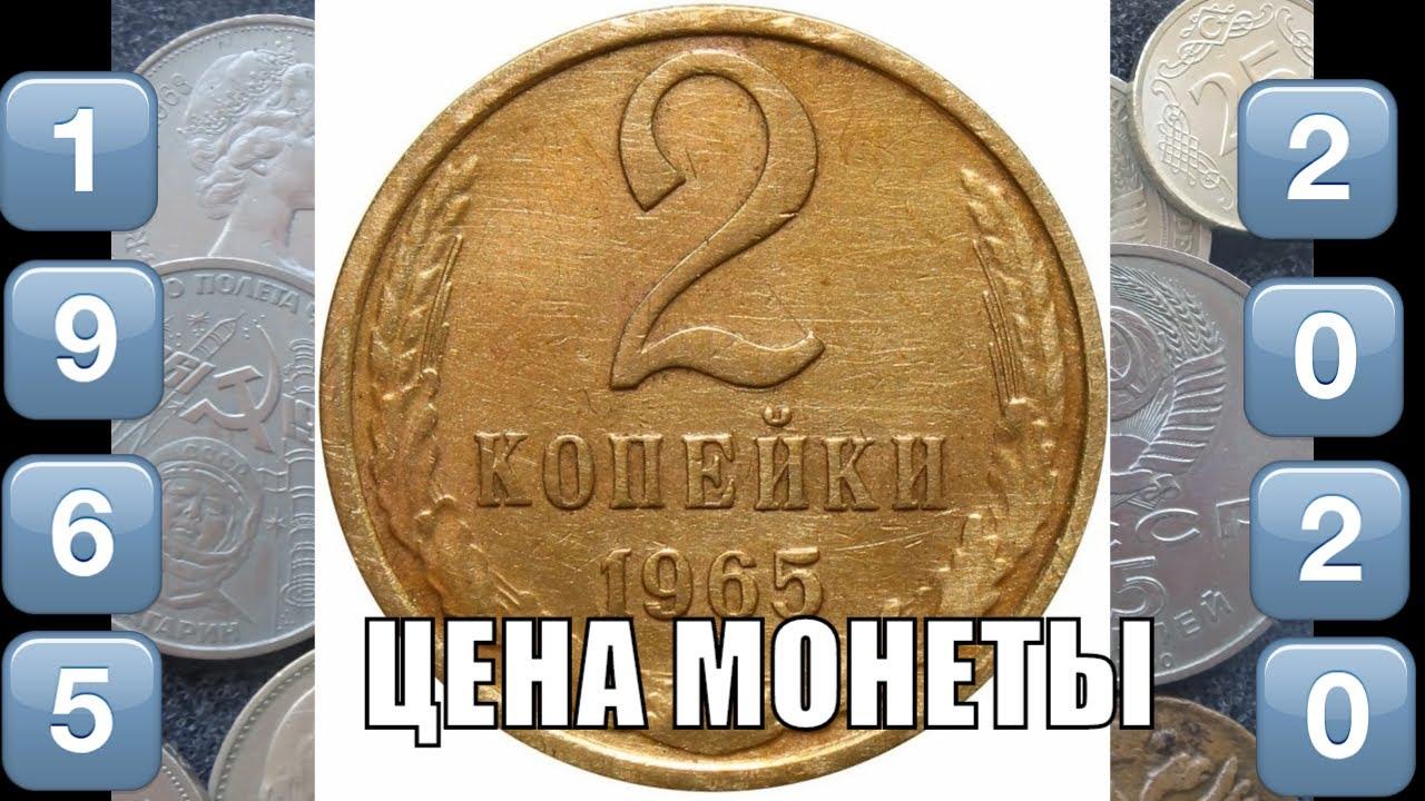 Цена монеты 2 копейки 1965 Редкие и дорогие монеты СССР