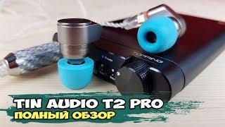 Наушники TIN Audio T2 Pro: еще один шаг к успеху