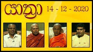 YATHRA - යාත්රා | 14 - 12 - 2020 | SIYATHA TV Thumbnail