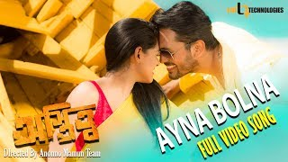 Ayna Bolna (Full Video Song) | Arifin Shuvoo | Nusrat Imrose Tisha | Ostitto Bengali Movie 2016