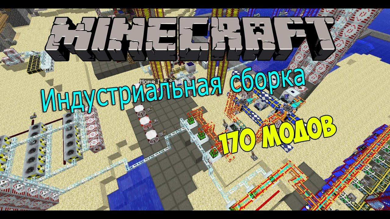 [Client][1.7.10] Индустриальная сборка Minecraft » Клиенты ...