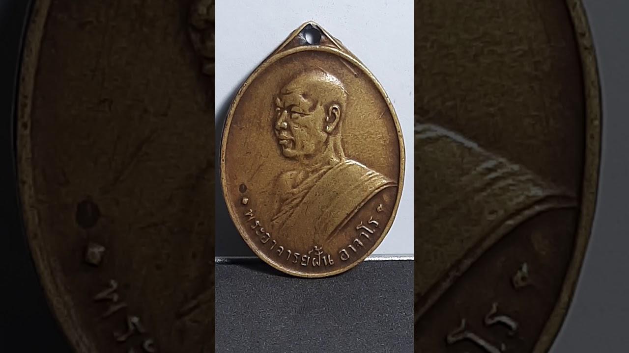 ชี้จุดเก๊-แท้ เหรียญพระอาจารย์ฝั้นรุ่นแรก ปี 2507