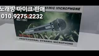 노래방 마이크 판매 파는곳 - 무선마이크 유선마이크
